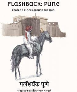 Flashback Pune